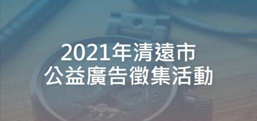 2021年清遠市公益廣告徵集活動