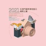 2021年「疫情下的啟示」澳門國際博物館日攝影比賽
