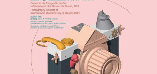 2021年澳門國際博物館日攝影比賽