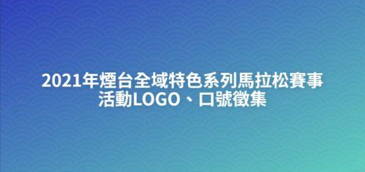 2021年煙台全域特色系列馬拉松賽事活動LOGO、口號徵集