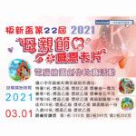 2021年第二十二屆板新盃電腦繪圖軟體創作母親節感恩卡片創作比賽