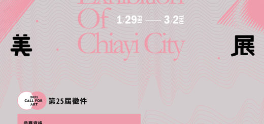 2021年第二十五屆桃城美術展覽會徵件