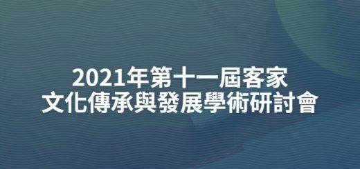 2021年第十一屆客家文化傳承與發展學術研討會