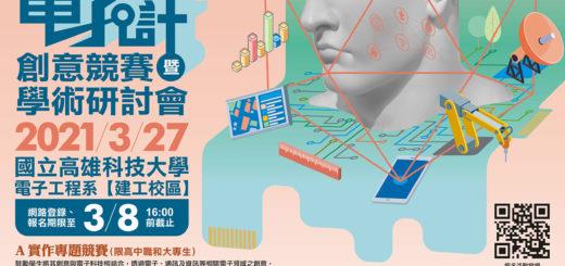 2021年第十七屆全國電子設計創意競賽
