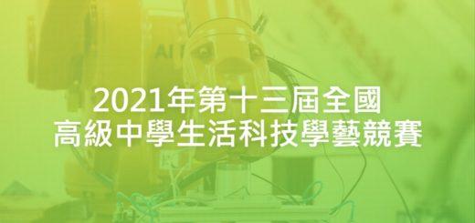 2021年第十三屆全國高級中學生活科技學藝競賽