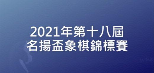 2021年第十八屆名揚盃象棋錦標賽