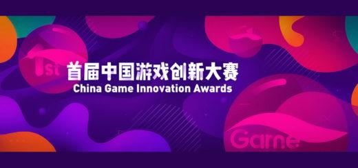 2021年首屆中國遊戲創新大賽
