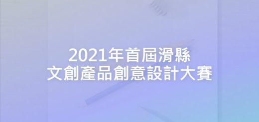 2021年首屆滑縣文創產品創意設計大賽