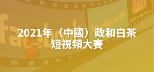 2021年(中國)政和白茶短視頻大賽