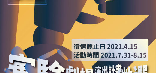 2021彰化國際藝術節實驗劇場演出計畫徵選