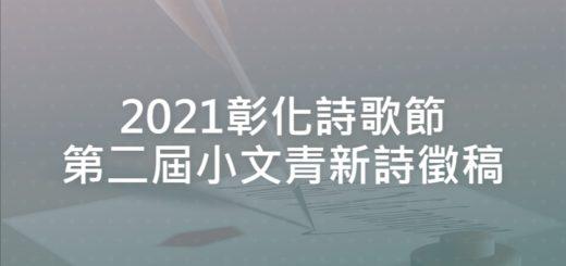 2021彰化詩歌節第二屆小文青新詩徵稿