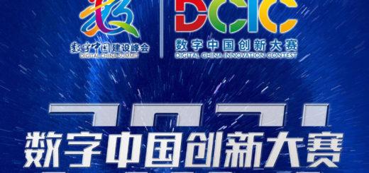 2021數字中國創新大賽