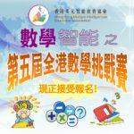 2021數學智能之第五屆全港數學挑戰賽