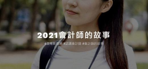 2021會計師微電影競賽