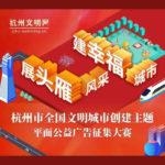 2021杭州市全國文明城市創建主題平面公益廣告徵集大賽