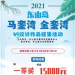 2021東山島「馬鑾灣.金鑾灣」VI設計大賽