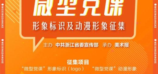 2021浙江「微型黨課」形象標識及動漫形象徵集