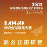 2021湖南國際通用航空博覽會LOGO設計競賽