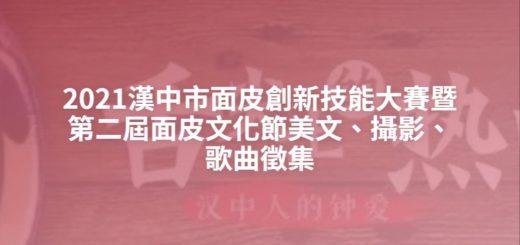 2021漢中市面皮創新技能大賽暨第二屆面皮文化節美文、攝影、歌曲徵集