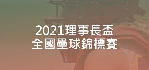 2021理事長盃全國壘球錦標賽