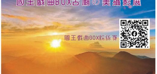 2021第一屆國王戲曲BOX-古廟の美攝影展