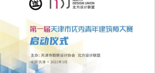 2021第一屆天津市優秀青年建築師大賽