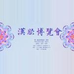 2021第一屆漢服博覽會(修武)漢服設計大賽