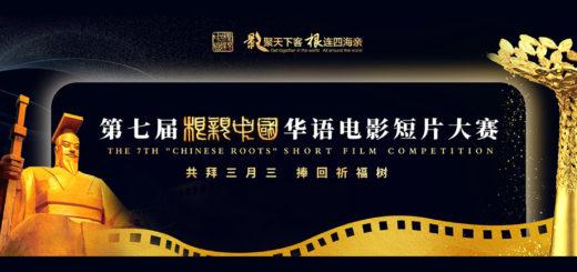 2021第七屆「根親中國」華語電影短片大賽
