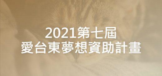 2021第七屆愛台東夢想資助計畫