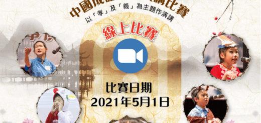2021第三屆全港學界中國成語故事演講比賽