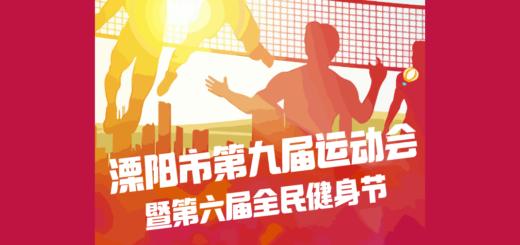 2021第九屆溧陽市運動會暨第六屆全民健身節會徽設計競賽
