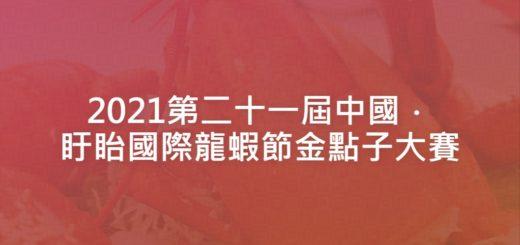 2021第二十一屆中國.盱眙國際龍蝦節金點子大賽