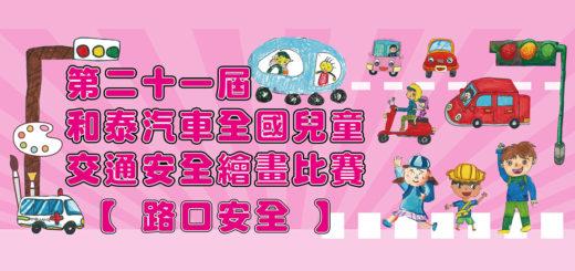 2021第二十一屆和泰汽車全國兒童交通安全繪畫比賽