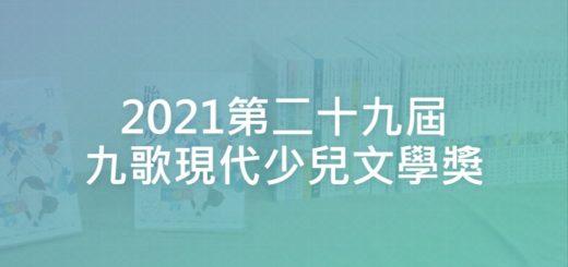 2021第二十九屆九歌現代少兒文學獎