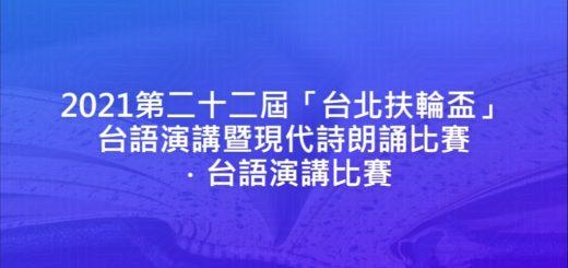 2021第二十二屆「台北扶輪盃」台語演講暨現代詩朗誦比賽.台語演講比賽