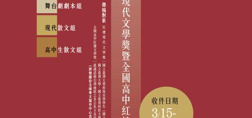 2021第二十屆紅樓現代文學獎暨全國高中紅樓文學獎