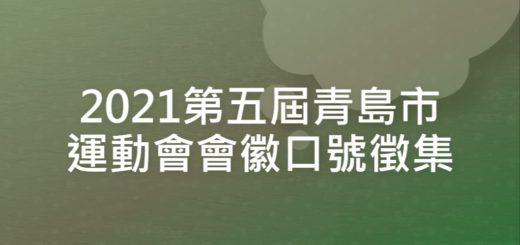 2021第五屆青島市運動會會徽口號徵集