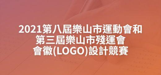 2021第八屆樂山市運動會和第三屆樂山市殘運會會徽(LOGO)設計競賽
