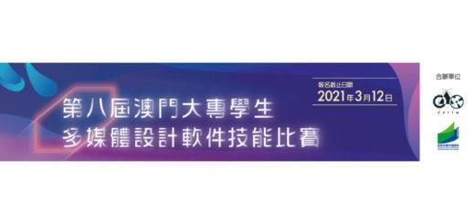 2021第八屆澳門大專學生多媒體設計軟件技能比賽