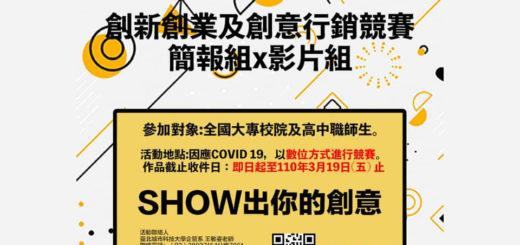 2021第六屆「Cool酷酷比」城市盃全國大專校院暨高中職創新創業及創意行銷競賽