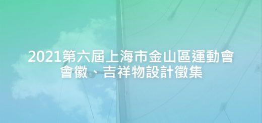2021第六屆上海市金山區運動會會徽、吉祥物設計徵集