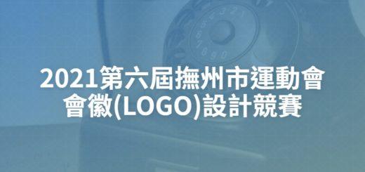 2021第六屆撫州市運動會會徽(LOGO)設計競賽