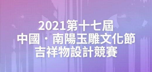 2021第十七屆中國.南陽玉雕文化節吉祥物設計競賽