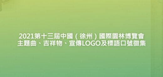 2021第十三屆中國(徐州)國際園林博覽會主題曲、吉祥物、宣傳LOGO及標語口號徵集