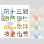 2021第十三屆澳門學生Office軟件技能比賽