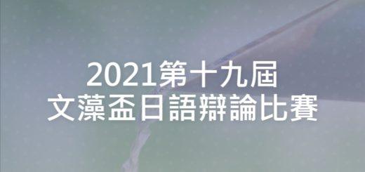 2021第十九屆文藻盃日語辯論比賽