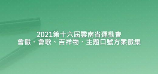 2021第十六屆雲南省運動會會徽、會歌、吉祥物、主題口號方案徵集