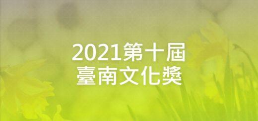 2021第十屆臺南文化獎
