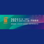 2021第十屆龍圖杯全國BIM(建築信息模型)大賽