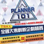 2021第十屆TBSA全國大專創新企劃競賽